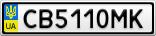Номерной знак - CB5110MK