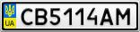Номерной знак - CB5114AM