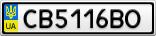 Номерной знак - CB5116BO