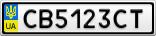 Номерной знак - CB5123CT