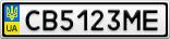 Номерной знак - CB5123ME