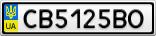 Номерной знак - CB5125BO