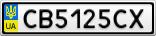 Номерной знак - CB5125CX