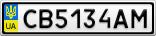 Номерной знак - CB5134AM
