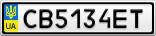 Номерной знак - CB5134ET