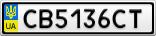 Номерной знак - CB5136CT