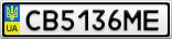 Номерной знак - CB5136ME