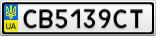 Номерной знак - CB5139CT