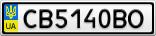 Номерной знак - CB5140BO