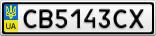 Номерной знак - CB5143CX