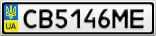 Номерной знак - CB5146ME
