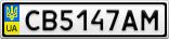 Номерной знак - CB5147AM