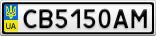 Номерной знак - CB5150AM