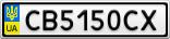 Номерной знак - CB5150CX
