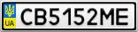 Номерной знак - CB5152ME