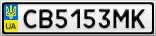 Номерной знак - CB5153MK