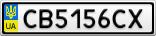 Номерной знак - CB5156CX