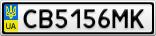 Номерной знак - CB5156MK