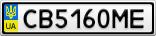 Номерной знак - CB5160ME