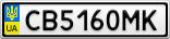 Номерной знак - CB5160MK