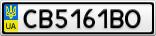Номерной знак - CB5161BO