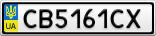 Номерной знак - CB5161CX