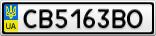 Номерной знак - CB5163BO