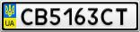 Номерной знак - CB5163CT