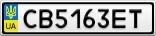 Номерной знак - CB5163ET