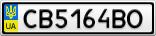 Номерной знак - CB5164BO