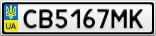 Номерной знак - CB5167MK