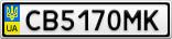 Номерной знак - CB5170MK