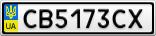 Номерной знак - CB5173CX