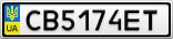 Номерной знак - CB5174ET