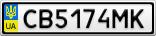 Номерной знак - CB5174MK