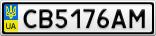 Номерной знак - CB5176AM