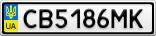 Номерной знак - CB5186MK