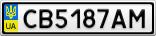 Номерной знак - CB5187AM