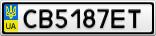 Номерной знак - CB5187ET