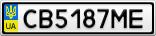 Номерной знак - CB5187ME