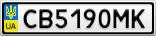 Номерной знак - CB5190MK