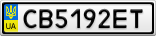 Номерной знак - CB5192ET