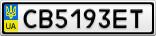 Номерной знак - CB5193ET