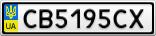 Номерной знак - CB5195CX