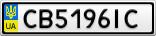 Номерной знак - CB5196IC