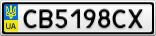 Номерной знак - CB5198CX