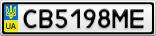Номерной знак - CB5198ME