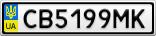 Номерной знак - CB5199MK