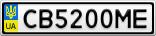 Номерной знак - CB5200ME