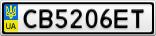 Номерной знак - CB5206ET